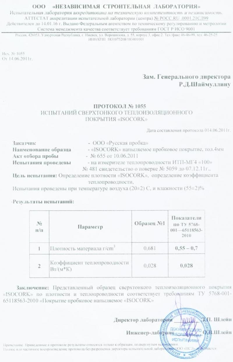 iSOCORK-ПРОБКОВЫЙ ГЕРМЕТИК