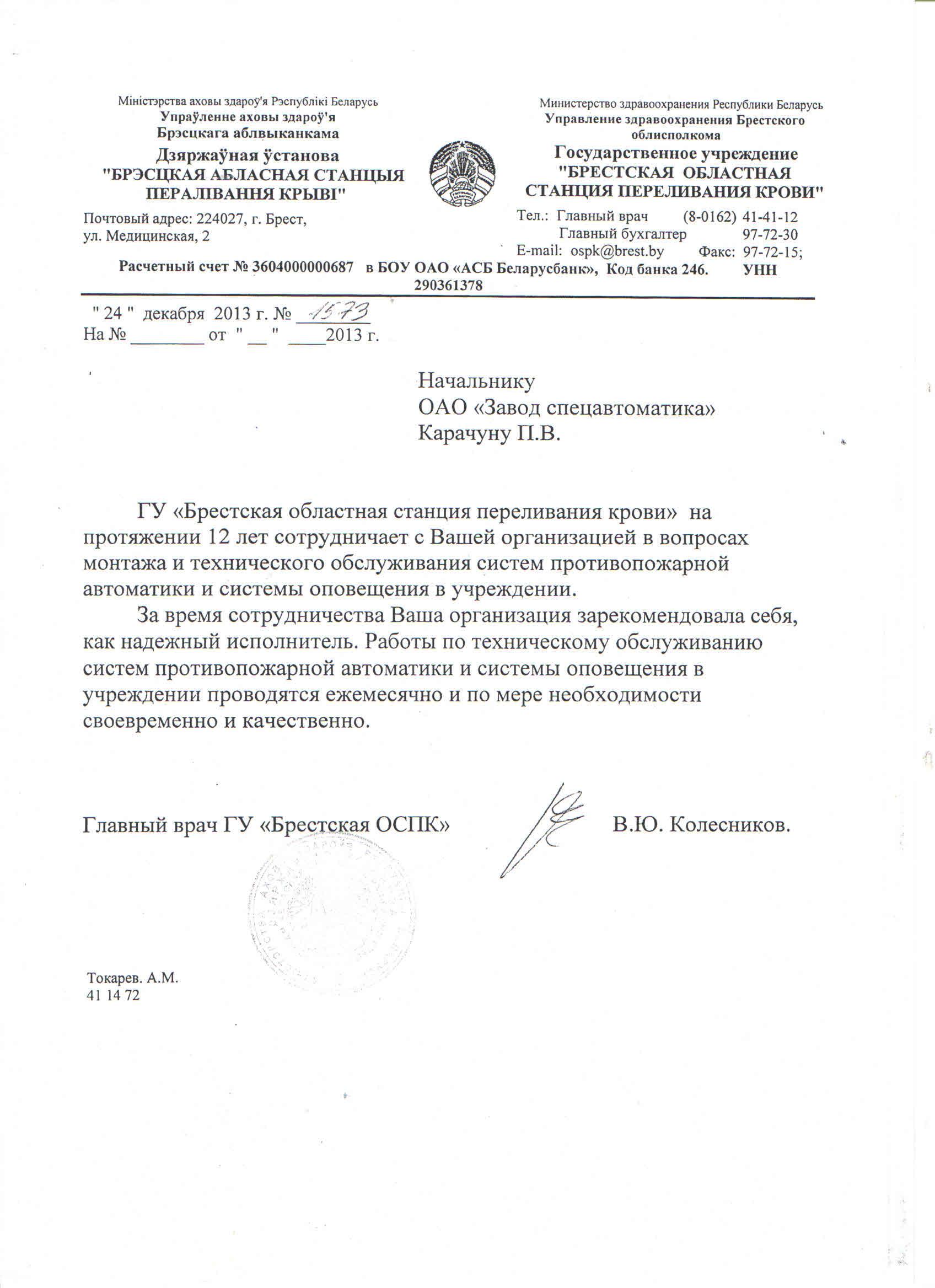 Куприянов городская больница